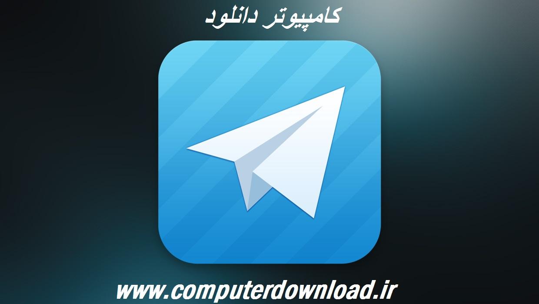 تلگرام+برای+کامپیوتر+ویندوز